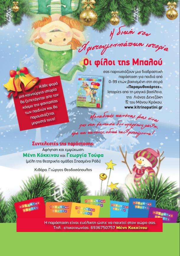 Η δική σου Χριστουγεννιάτικη ιστορία