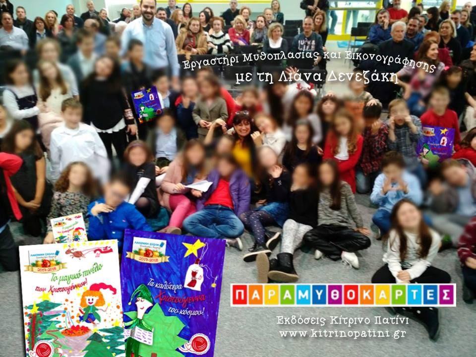 Χριστουγεννιάτικη γιορτή στα εκπαιδευτήρια Φραγκή
