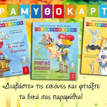 Γιατί να διαβάζουμε παραμύθια στα παιδιά;