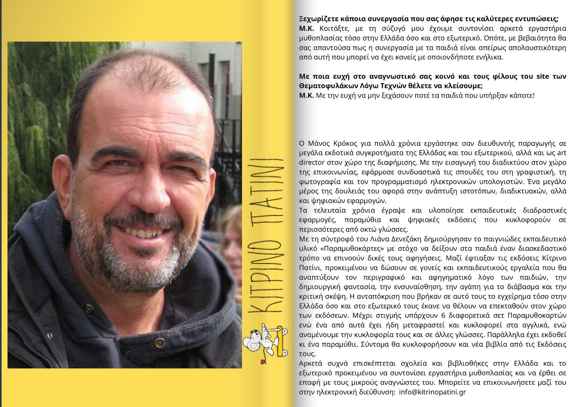 Συνέντευξη του Μάνου Κρόκου στο «Θεματοφύλακες λόγω τεχνών»