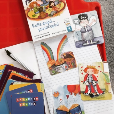 Παραμυθοκάρτες και μικροί συγγραφείς!