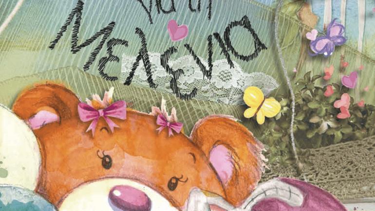 Ένα δώρο για τη Μελένια | PDF